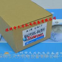 台灣金器Mindman調壓空氣源處理過濾給油器 MACP300L-8A