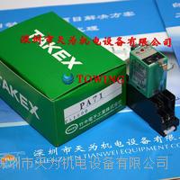 TAKEX日本竹中傳感器 PA71