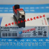 槽型传感器勞易測LEUZE? GS 61/6D-S8