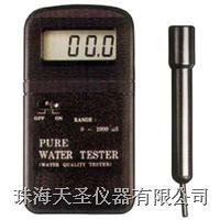水质测试仪 TN2300