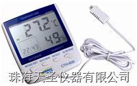 數字式雙溫濕度計 CTH609