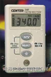 台湾群特温度记录仪 CENTER 340