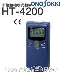 """日本小野牌""""onosokki"""" HT-4200非接触袖珍式数字转速表 HT-4200"""