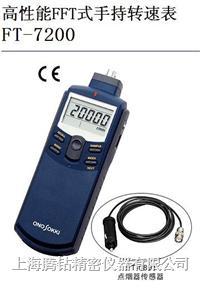 日本小野牌 FT-7200高性能FFT式手持转速表 FT-7200