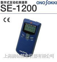 """日本小野牌""""onosokki"""" SE-1200数字式发动机转速表 SE-1200"""