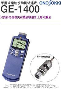 日本小野牌 GE-1400手握式柴油发动机转速表 GE-1400