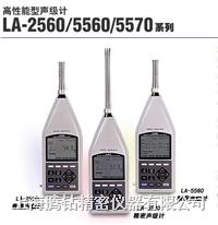 LA-5560 高性能型 噪声计 LA-5560