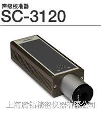 SC-3120 声级校准器 SC-3120