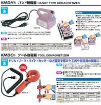 日本强力牌手提式脱磁机KMDC-40 KMDC-40