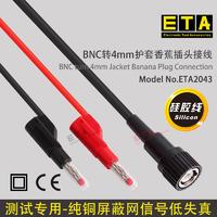 蘇州 ETA2043 轉雙插測試線 ETA2043