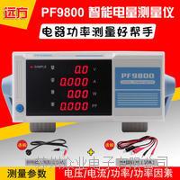 智能电量测量仪(紧?#25307;停?PF9800