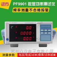 数字功率计 PF9901