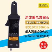 示波器电流探头 RP1001C