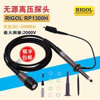 无源电压探头 RP1300H