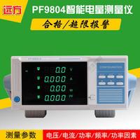 智能电量测量仪(限值报警型) PF9804