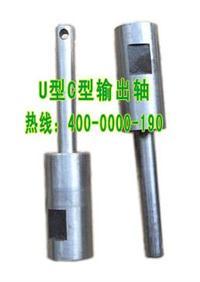 多轴器配件-C型输出轴 D4/C5/C6/C9/C12