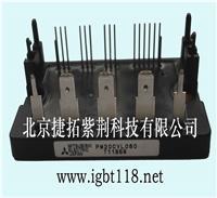 三菱IGBT功率模块
