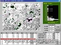 金相显微镜自动评级软件 计算孔度的大小和分布模块