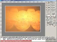 精密光学测量软件(适配体视显微镜/测量显微镜/读数显微镜)  精密光学测量软件(适配体视显微镜/测量显微镜/读数显微镜)