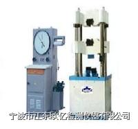 WE系列表盘式液压万能试验机 WE-300,WE-600,WE-1000