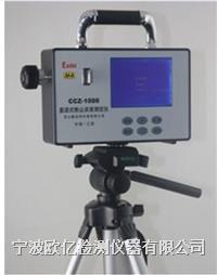 粉塵檢測儀   CCZ1000