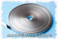 非晶、超微晶带材 HX-AM / HX-NC