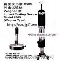 冲击试验仪(Wegner型)