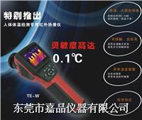 红外热成像仪/人体测温专用型