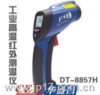 DT-8857H CEM华盛昌工业高温红外测温仪非接触测温枪1550℃