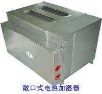 電熱加濕器  SPDR