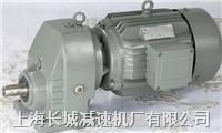 RX81上海长城齿轮减速机