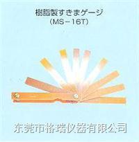 日本天鹅牌SWAN异形间隙尺MS-16T MS-16T