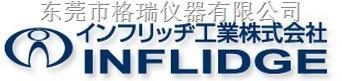 inflidge|日本英富丽