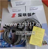 日本北阳光电传感器PEX-105C-V01