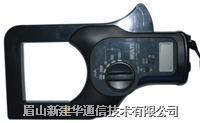 漏电流钳形表 MCL-800D