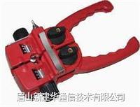 TTG10A双面纵横向开缆刀 TTG10A
