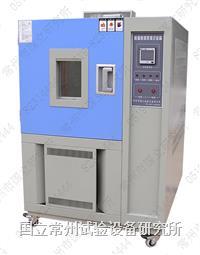 恒温恒湿试验箱 HWHS系列