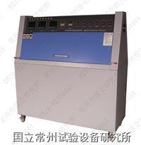 紫外光耐气候试验箱 ZN-P