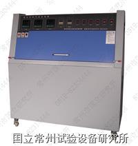 紫外光耐气候試驗箱