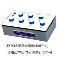 直流电阻箱ZX76B(七组开关)
