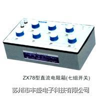 直流电阻箱ZX78(七组开关)  精密电阻箱
