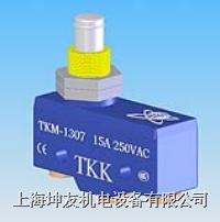 微动开关TKN1307  TKM-1307