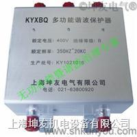 多功能谐波保护器 KYXBQ-0.4-1000/3