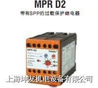 电机保护继电器 MPR D2