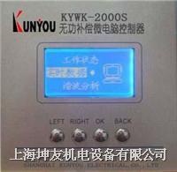 无功功率自动补偿控制器 KYWK-2000