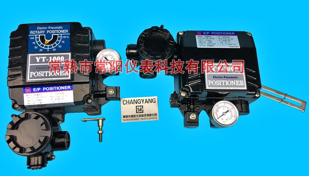 YT-1000L电气阀门定位器;YT-1000R电气阀门定位器;YT-1000LD电气阀门定位器;YT-1000LS电气阀门定位器