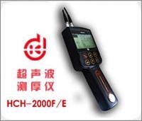 超声波测厚仪 HCH--2000E