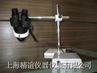 万能支架直筒体视显微镜