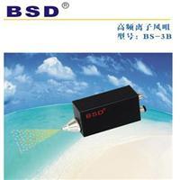 高频离子风嘴 BSD