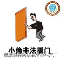 电话防盗系统,家庭防盗系统,家居防盗系统  标准